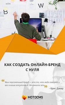 Редакторский MotoCMS - Как создать онлайн-бренд с нуля