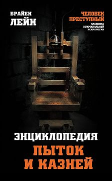 Брайен Лейн - Энциклопедия пыток и казней