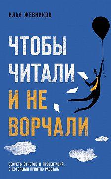 Илья Жевников - Чтобы читали и не ворчали