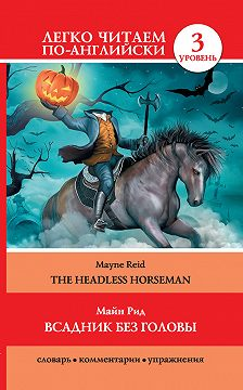 Томас Майн Рид - Всадник без головы / The Headless Horseman