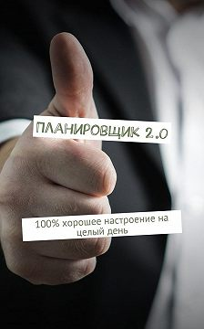 Дэйв Томпсон - Планировщик 2.0