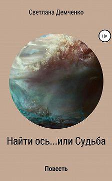 Светлана Демченко - Найти ось… или Судьба