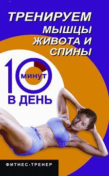 Люси Бурбо - Тренируем мышцы живота и спины за 10 минут в день