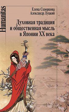 Елена Скворцова - Духовная традиция и общественная мысль в Японии XX века