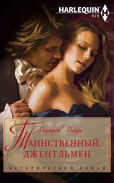 Маргарет Макфи - Таинственный джентльмен
