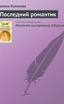 Галина Куликова - Последний романтик