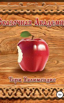 Тори Халимендис - Сказочная Академия