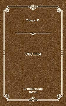 Георг Эберс - Сестры