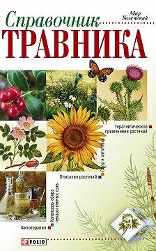 Неустановленный автор - Справочник травника