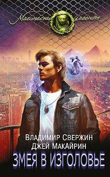 Владимир Свержин - Змея в изголовье