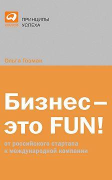 Ольга Гозман - Бизнес – это FUN! От российского стартапа к международной компании