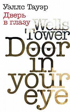 Тауэр Уэллс - Дверь в глазу