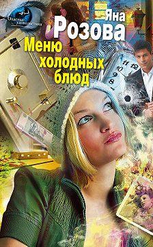 Яна Розова - Меню холодных блюд