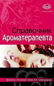 Лариса Славгородская - Справочник ароматерапевта
