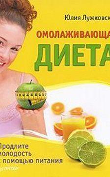 Юлия Лужковская - Омолаживающая диета
