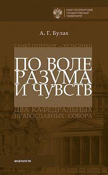 Андрей Булах - По воле разума и чувств. Санкт-Петербург – Хельсинки: два кафедральных православных собора