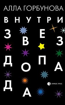 Алла Горбунова - Внутри звездопада