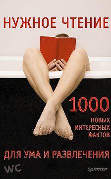 Е. Мирочник - Нужное чтение. 1000 новых интересных фактов для ума и развлечения