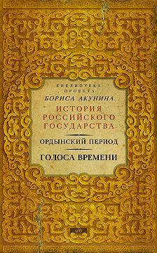 Неустановленный автор - Ордынский период. Голоса времени