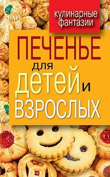 Гера Треер - Печенье для детей и взрослых