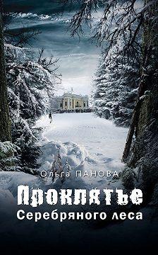 Ольга Панова - Проклятье Серебряного леса