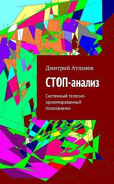 Дмитрий Атланов - СТОП-анализ. Системный Телесно-Ориентированный Психоанализ