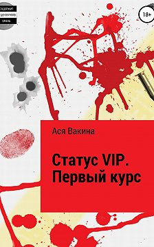 Ася Вакина - Статус VIP. Первый курс
