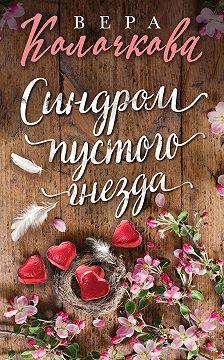 Вера Колочкова - Синдром пустого гнезда