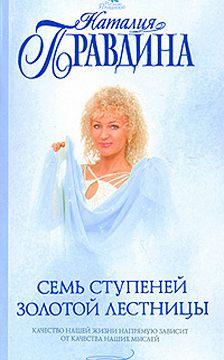 Наталия Правдина - Семь ступеней Золотой лестницы