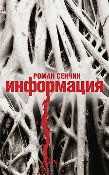 Роман Сенчин - Информация
