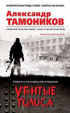 Александр Тамоников - Убитые голоса