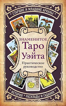Коллектив авторов - Знаменитое Таро Уэйта