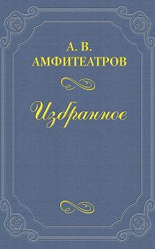 Александр Амфитеатров - О борьбе с проституцией