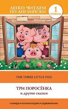 Неустановленный автор - The Three Little Pigs / Три поросенка и другие сказки