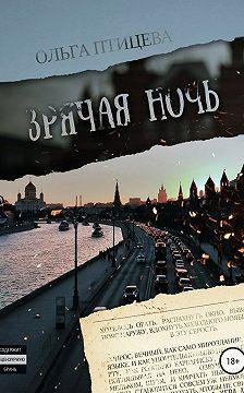 Ольга Птицева - Зрячая ночь. Сборник