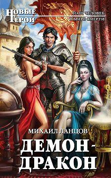 Михаил Ланцов - Демон-дракон