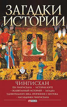 Наталия Рощина - Загадки истории. Чингисхан