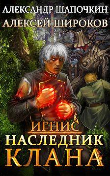 Александр Шапочкин - Наследник клана