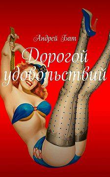Андрей Бат - Дорогой удовольствий