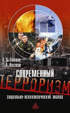 Вячеслав Соснин - Современный терроризм. Социально-психологический анализ