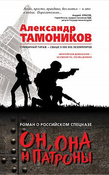 Александр Тамоников - Он, она и патроны