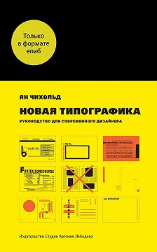 Ян Чихольд - Новая типографика. Руководство для современного дизайнера