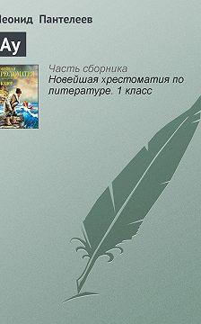 Леонид Пантелеев - Ау