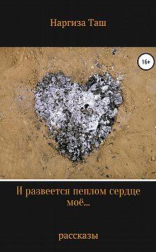 Наргиза Таш - И развеется пеплом сердце моё…