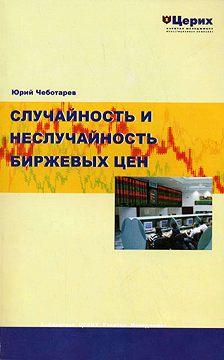 Юрий Чеботарев - Случайность и неслучайность биржевых цен