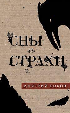 Дмитрий Быков - Сны и страхи