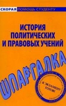 Валентина Баталина - История политических и правовых учений. Шпаргалка