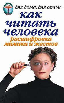 Линиза Жалпанова - Как читать человека. Расшифровка мимики и жестов