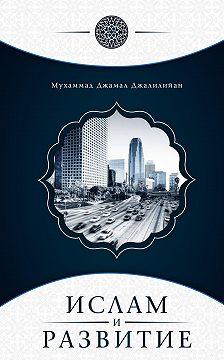 Мухаммад Джамал Джалилийан - Ислам и развитие