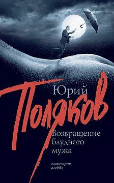 Юрий Поляков - Возвращение блудного мужа (сборник)